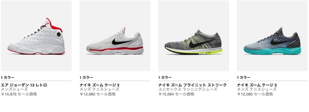 NIKE CLEARLANCE OCTOBER 2017
